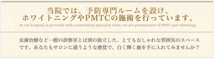 当院では、予防専門ルームを設け、ホワイトニングやPMTCの施術を行っています。虫歯治療など一般の診察室とは別の独立した、とてもおしゃれな雰囲気のスペースです。あなたもサロンに通うような感覚で、白く輝く歯を手に入れてみませんか?