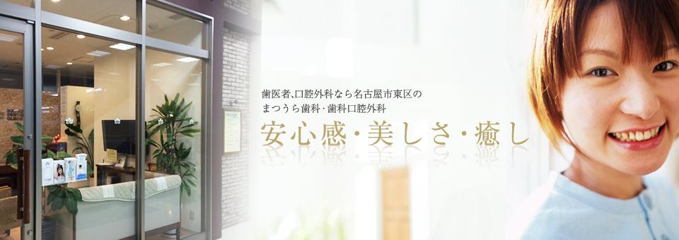 歯医者、口腔外科なら名古屋市のまつうら歯科口腔外科